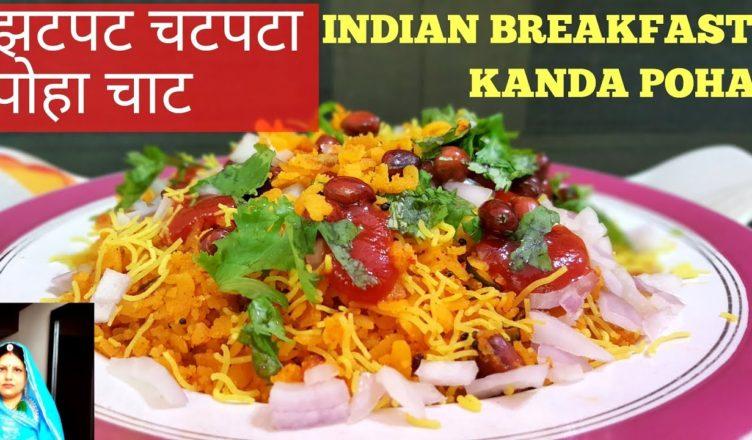 How to make poha in hindi kaanda poha poha recipe with twist how to make poha in hindi kaanda poha poha recipe with twist easy breakfast recipes forumfinder Images